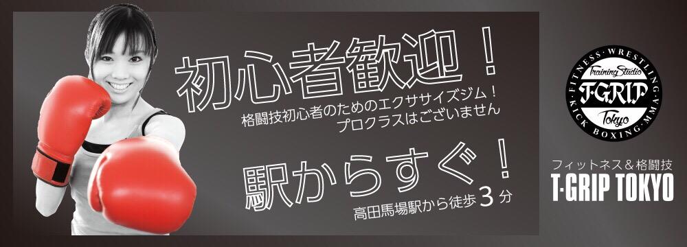 初心者歓迎 駅からすぐ! フィットネス 格闘技 T・GRIP TOKYO